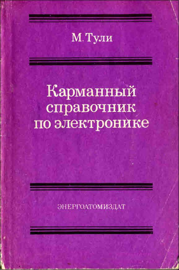 Карманный справочник по электронике