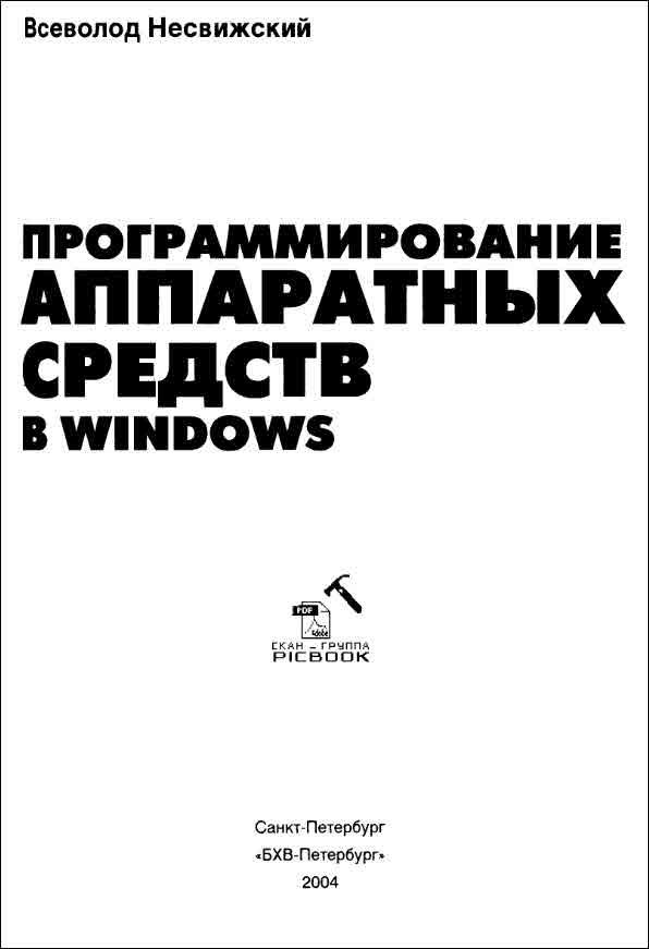 Программирование аппаратных средств в WINDOWS