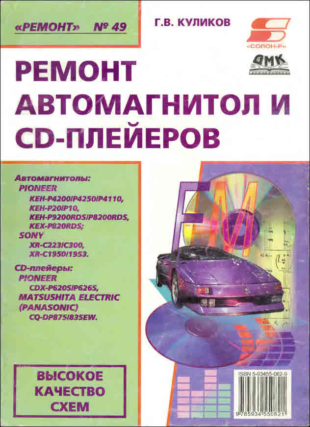 Ремонт №49. Ремонт автомагнитол и CD-плееров