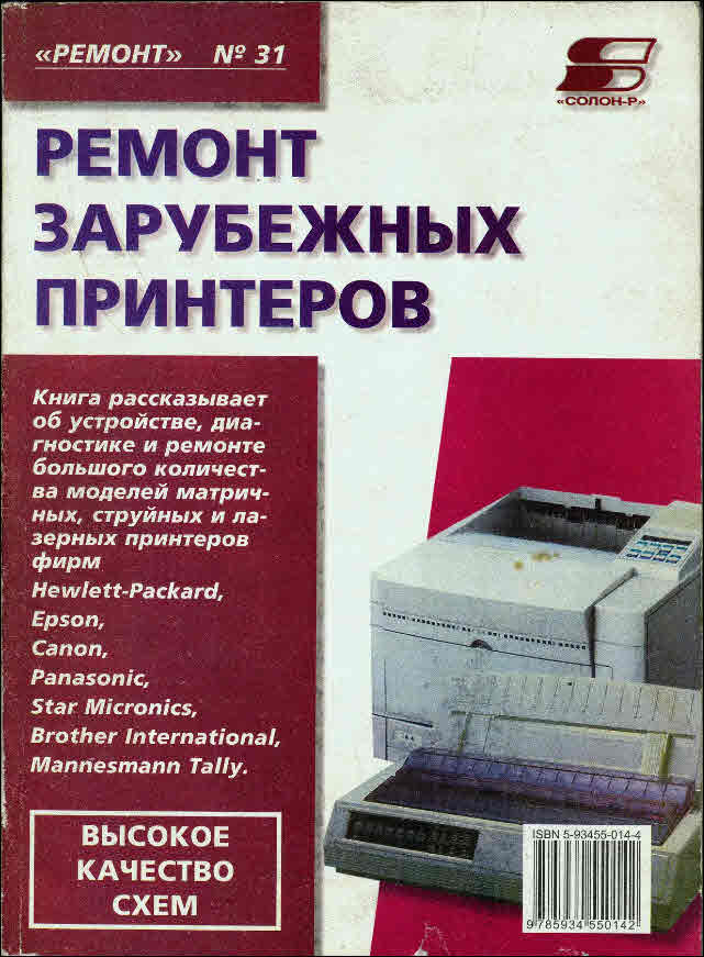 Ремонт №31. Ремонт зарубежных принтеров