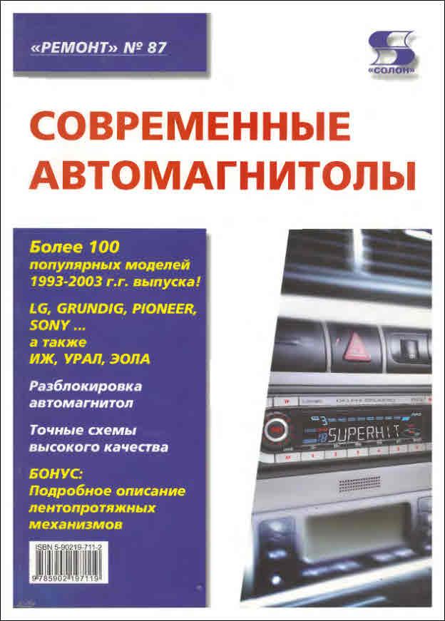 Ремонт№87. Современные автомагнитолы