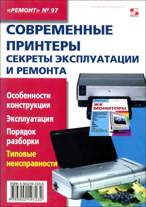 Ремонт №97. Современные принтеры: секреты эксплуатации и ремонта