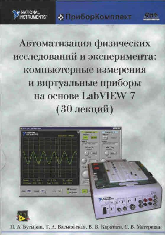 Компьютерные измерения и виртуальные приборы на основе Lab VIEW 7